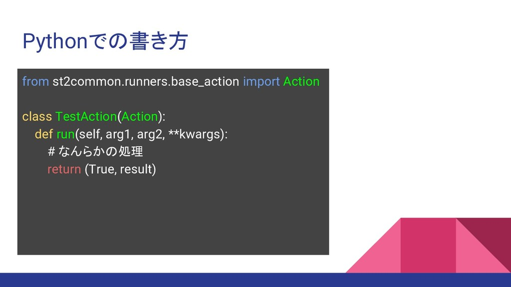 Pythonでの書き方 from st2common.runners.base_action ...