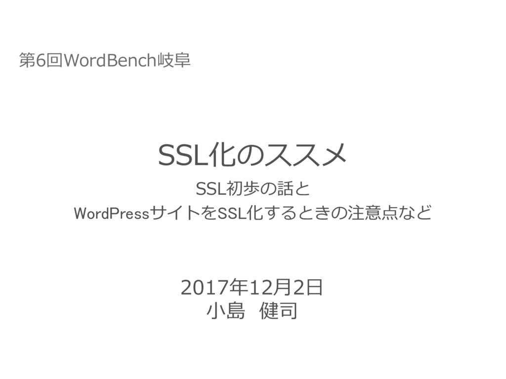 SSL化のススメ SSL初歩の話と WordPressサイトをSSL化するときの注意点など 2...