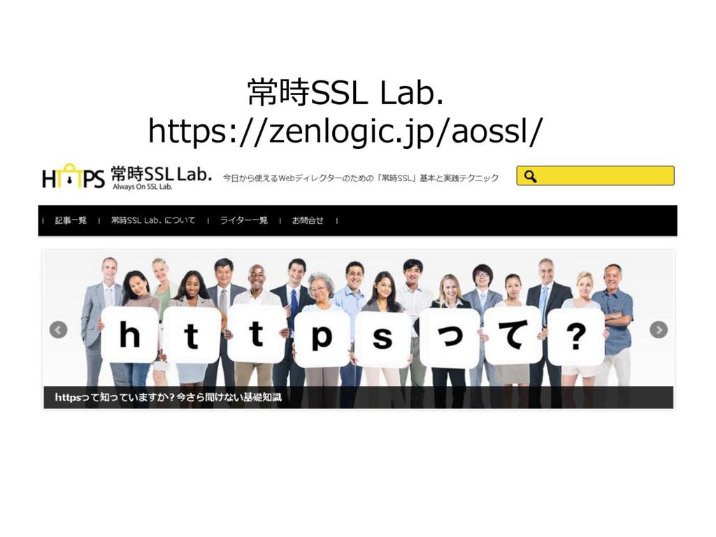 常時SSL Lab. https://zenlogic.jp/aossl/