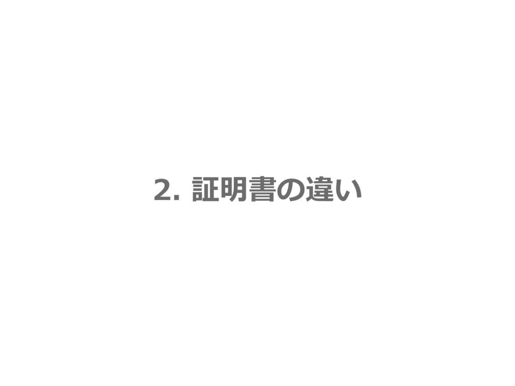 2. 証明書の違い