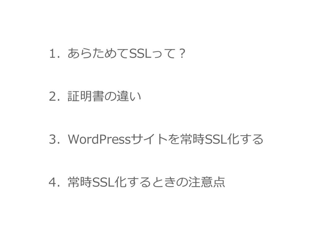 1. あらためてSSLって? 2. 証明書の違い 3. WordPressサイトを常時SSL化...