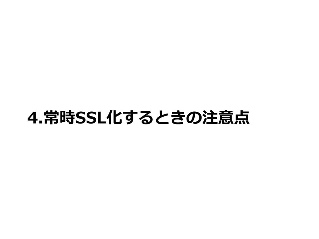 4.常時SSL化するときの注意点
