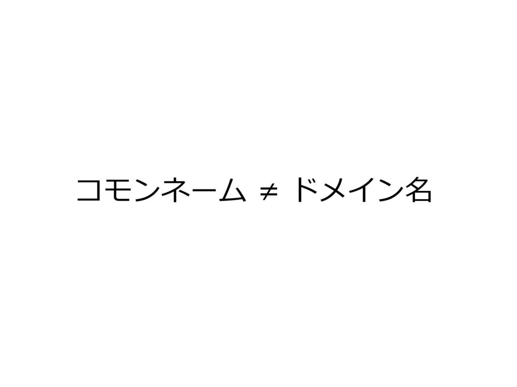 コモンネーム ≠ ドメイン名