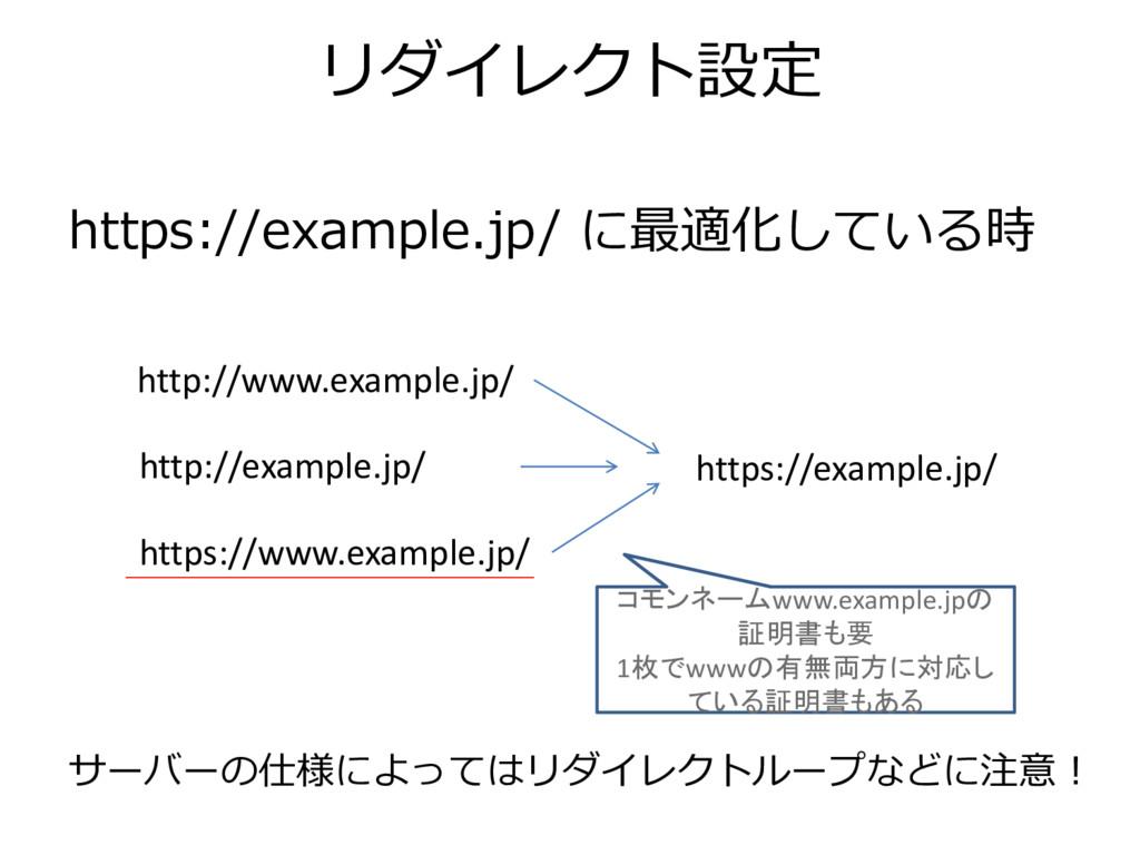 リダイレクト設定 https://example.jp/ に最適化している時 https://...
