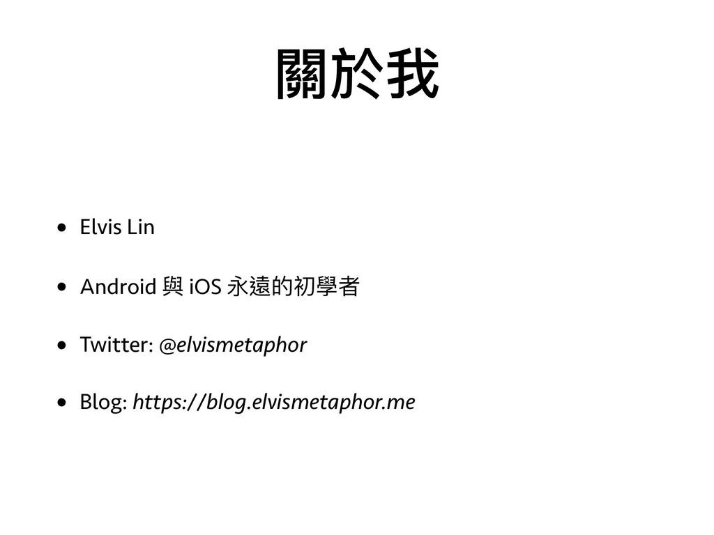 關於我 • Elvis Lin • Android 與 iOS 永遠的初學者 • Twitte...