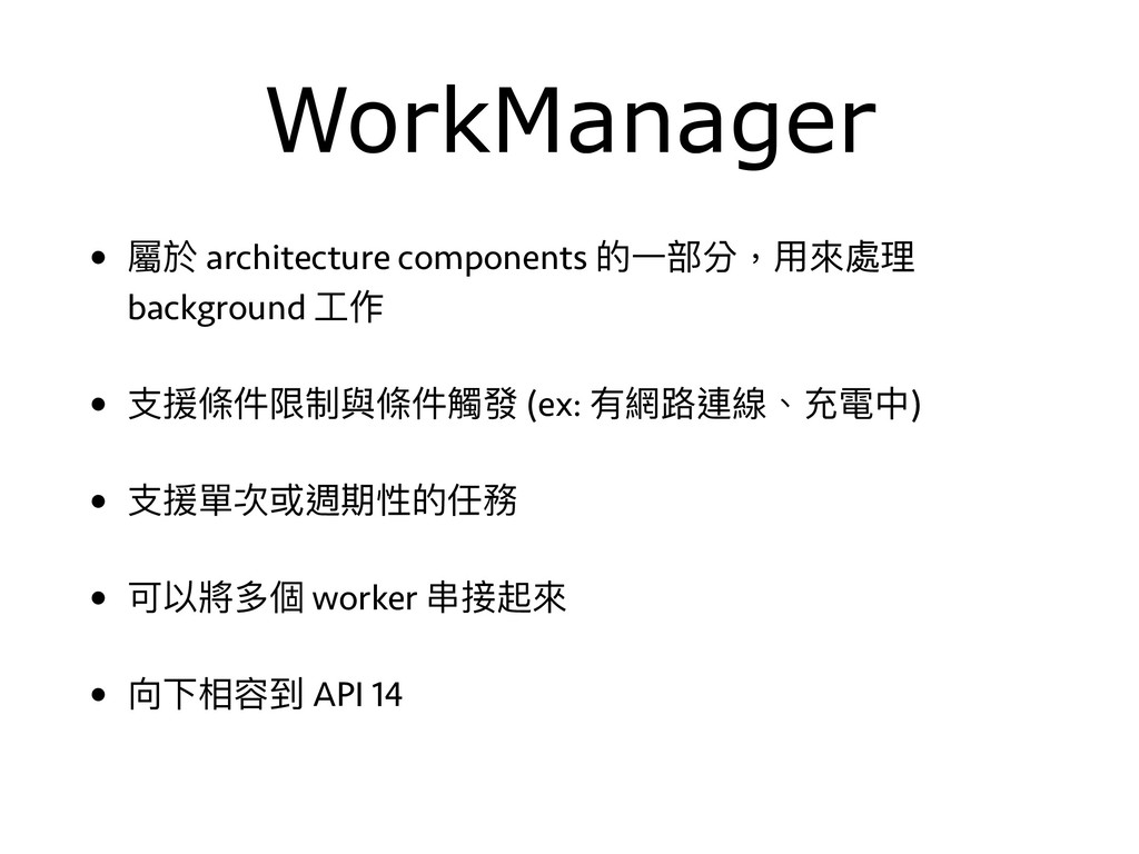 WorkManager • 屬於 architecture components 的⼀一部分,...