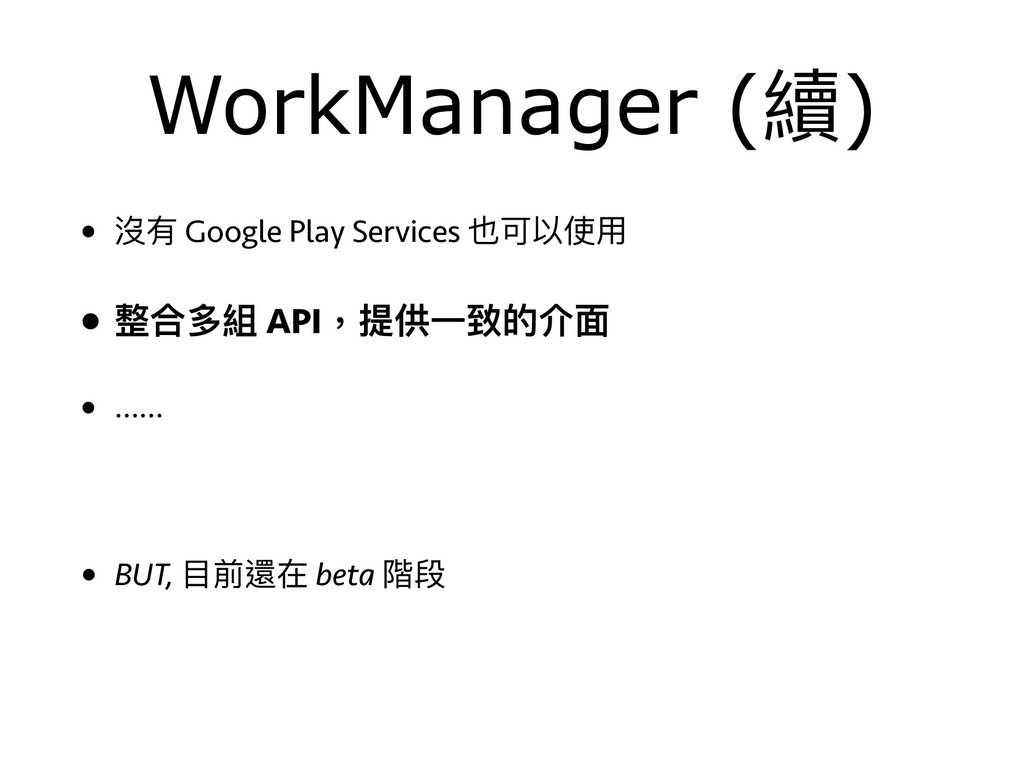 WorkManager (續) • 沒有 Google Play Services 也可以使⽤...