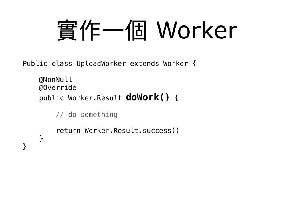 實作⼀一個 Worker Public class UploadWorker extends ...