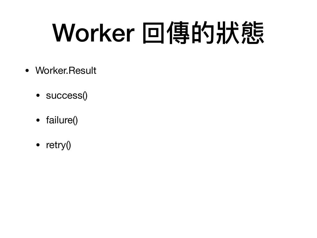 Worker 回傳的狀狀態 • Worker.Result  • success()  • f...