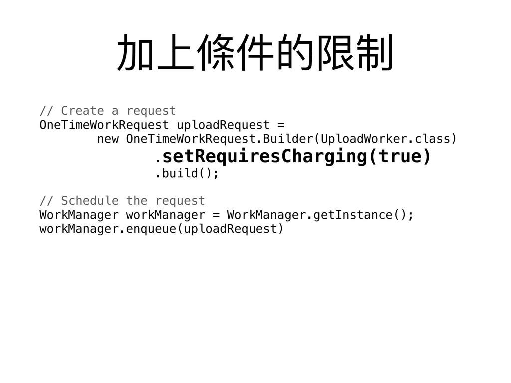 加上條件的限制 // Create a request OneTimeWorkRequest...