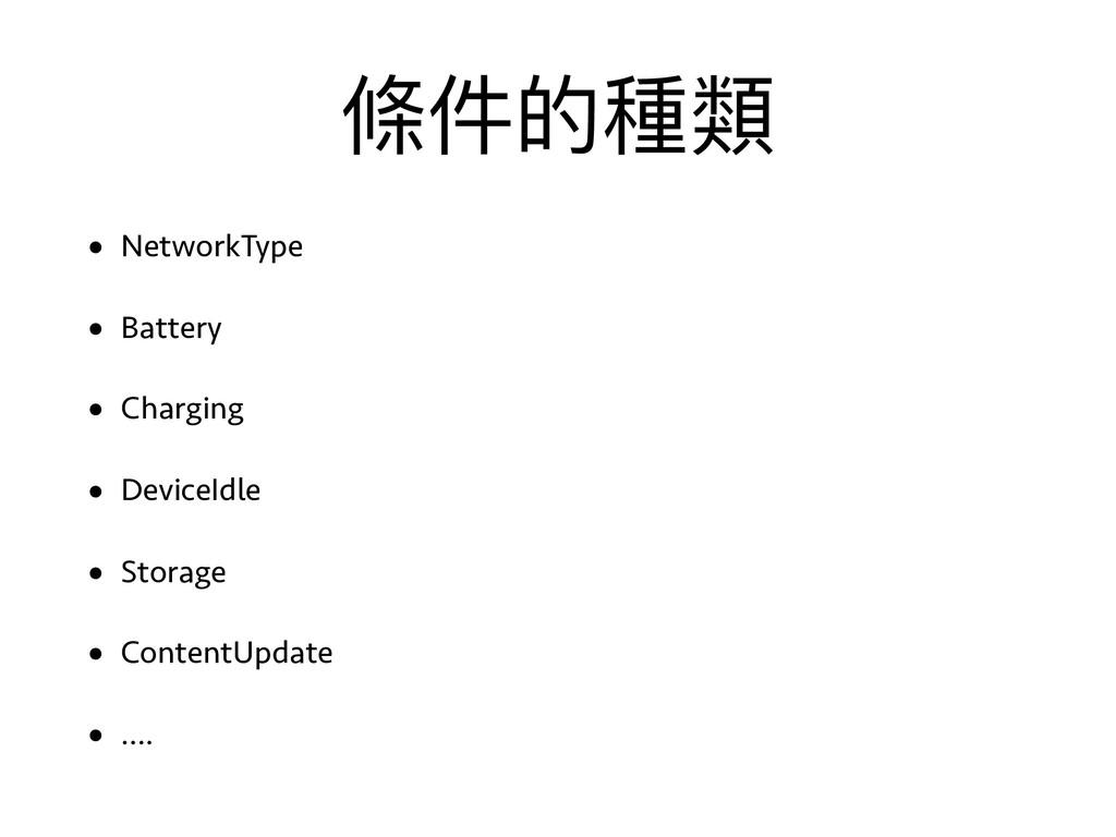 條件的種類 • NetworkType • Battery • Charging • Devi...