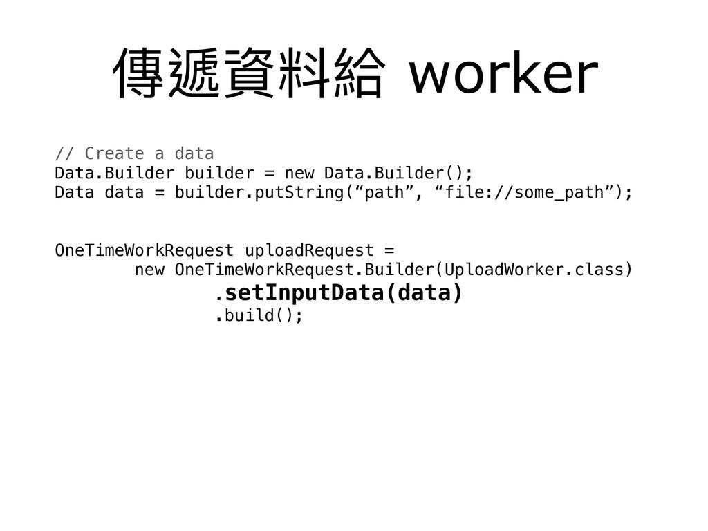 傳遞資料給 worker // Create a data Data.Builder bui...