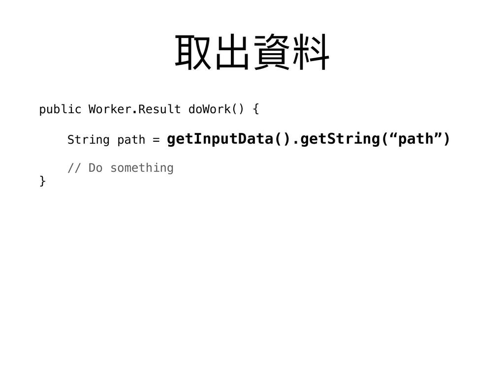 取出資料 public Worker.Result doWork() {  String ...