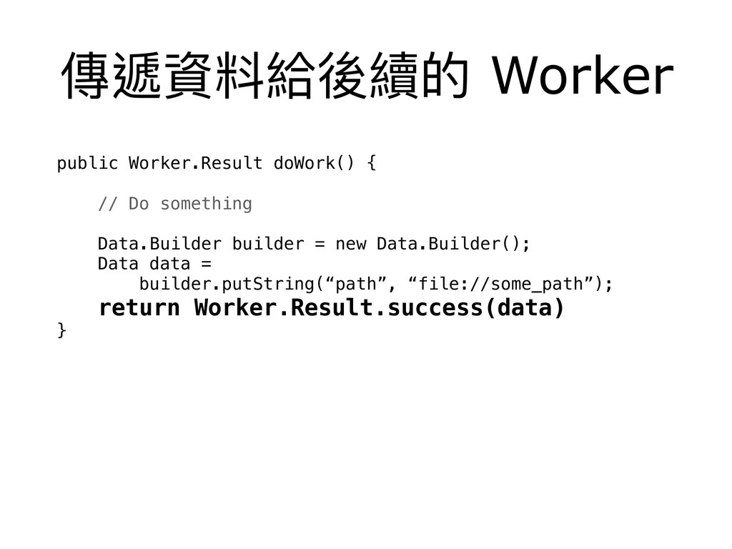 傳遞資料給後續的 Worker public Worker.Result doWork() {...