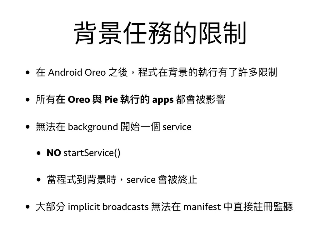 背景任務的限制 • 在 Android Oreo 之後,程式在背景的執⾏行行有了了許多限制 •...