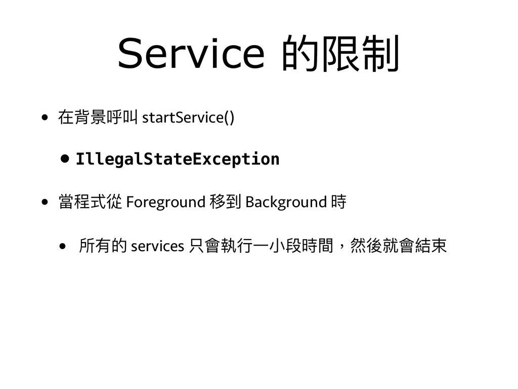Service 的限制 • 在背景呼叫 startService() • IllegalSta...