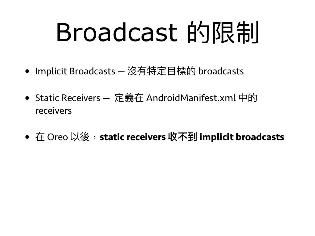 Broadcast 的限制 • Implicit Broadcasts — 沒有特定⽬目標的 ...