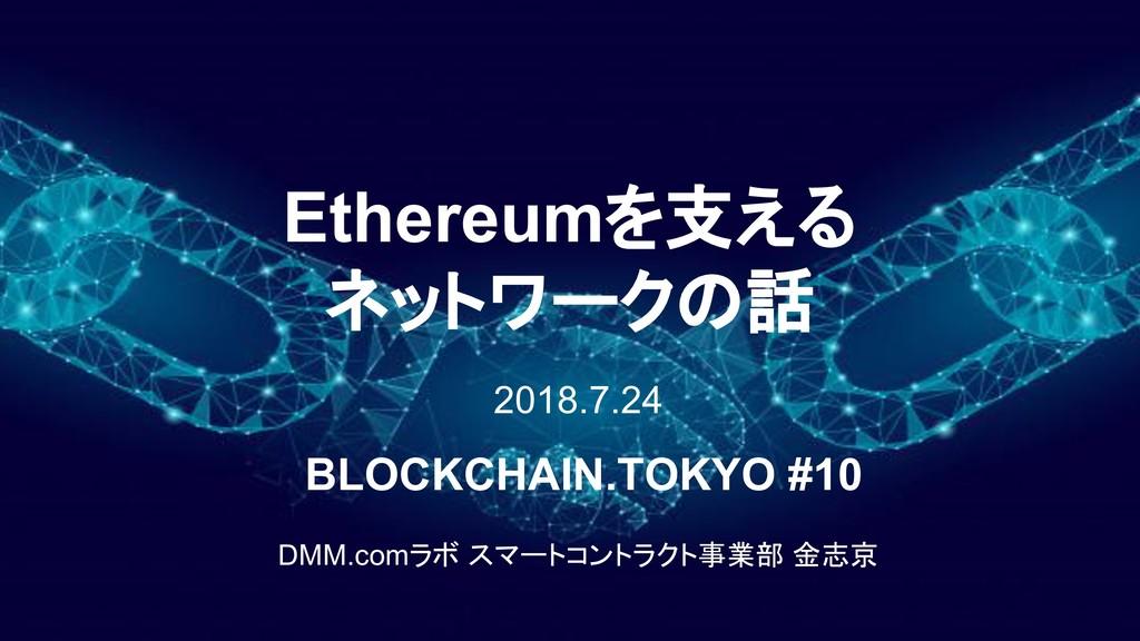 Ethereumを支える ネットワークの話 BLOCKCHAIN.TOKYO #10 2018...
