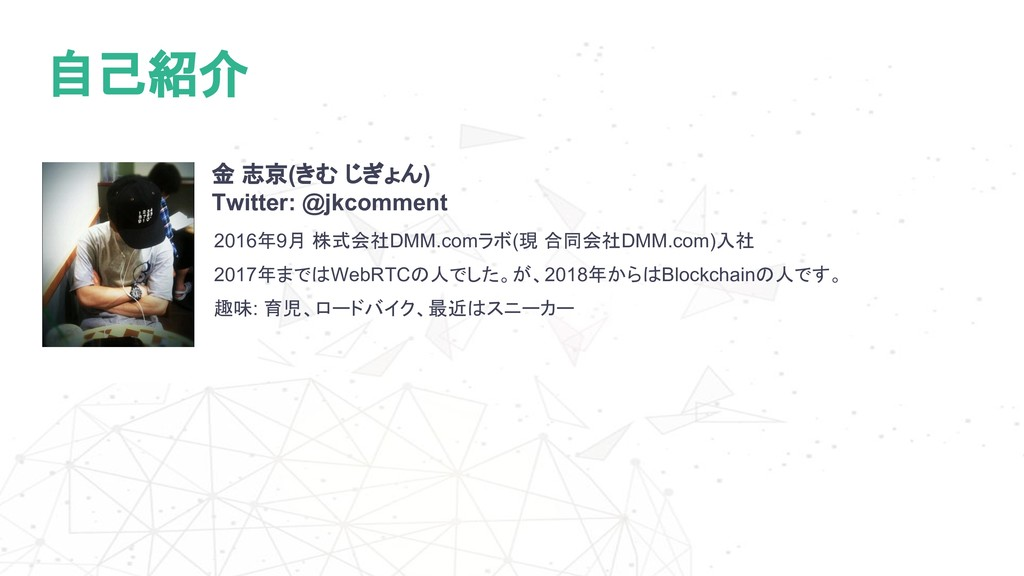 自己紹介 2016年9月 株式会社DMM.comラボ(現 合同会社DMM.com)入社 201...