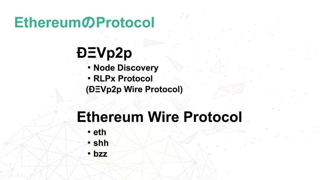 EthereumのProtocol