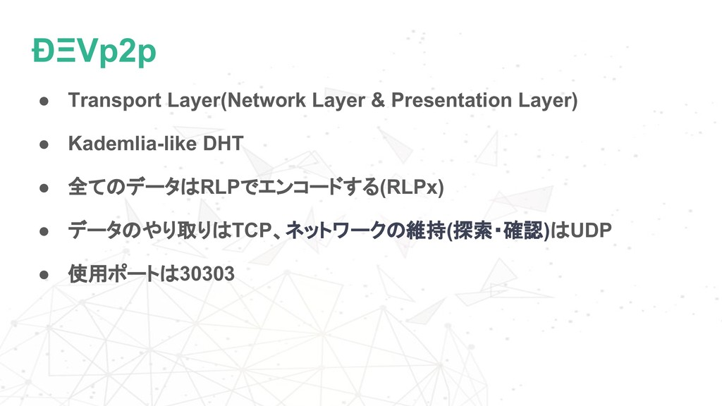 ÐΞVp2p ● Transport Layer(Network Layer & Presen...