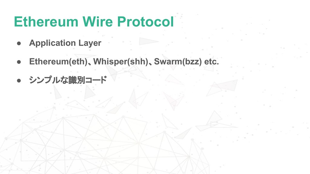Ethereum Wire Protocol ● Application Layer ● Et...