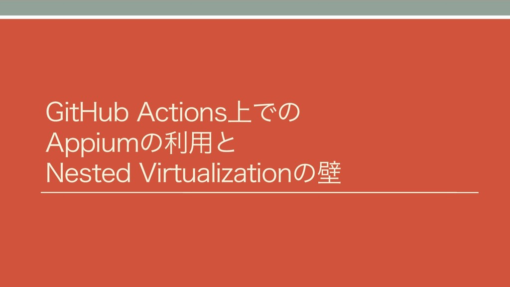 "(JU)VC""DUJPOT্Ͱͷ ""QQJVNͷར༻ͱ /FTUFE7JSUVBMJ[BU..."