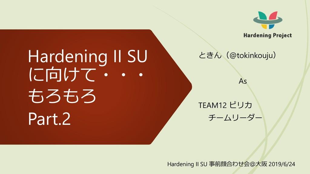 Hardening II SU に向けて・・・ もろもろ Part.2 ときん(@tokink...