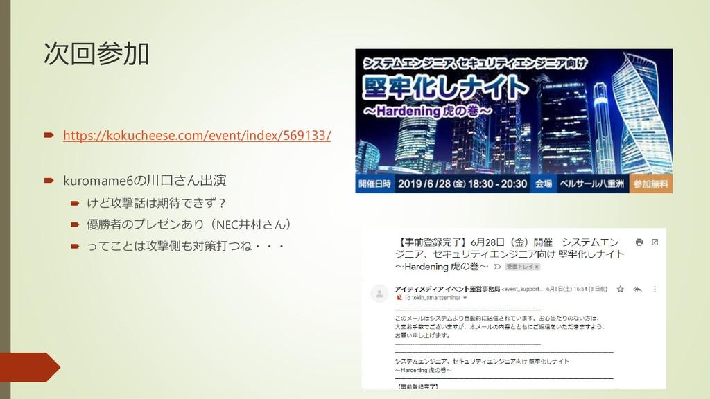 次回参加  https://kokucheese.com/event/index/56913...