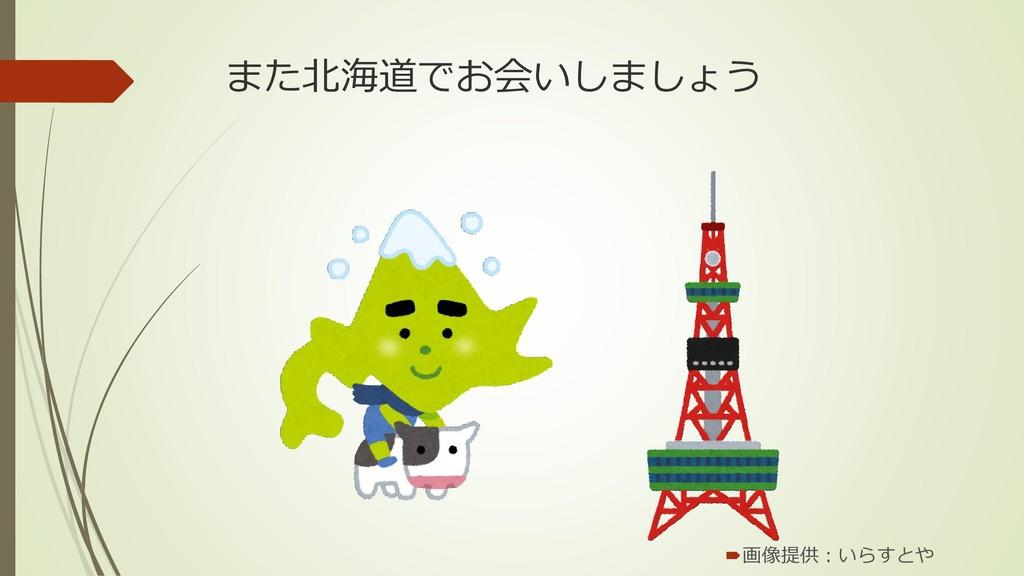 また北海道でお会いしましょう 画像提供:いらすとや
