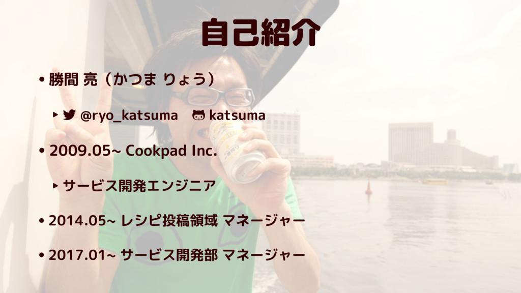 自己紹介 •勝間 亮(かつま りょう) ‣ ! @ryo_katsuma  katsuma •...