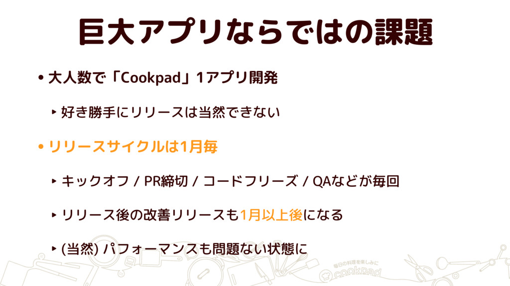 巨大アプリならではの課題 •大人数で「Cookpad」1アプリ開発 ‣ 好き勝手にリリースは当...