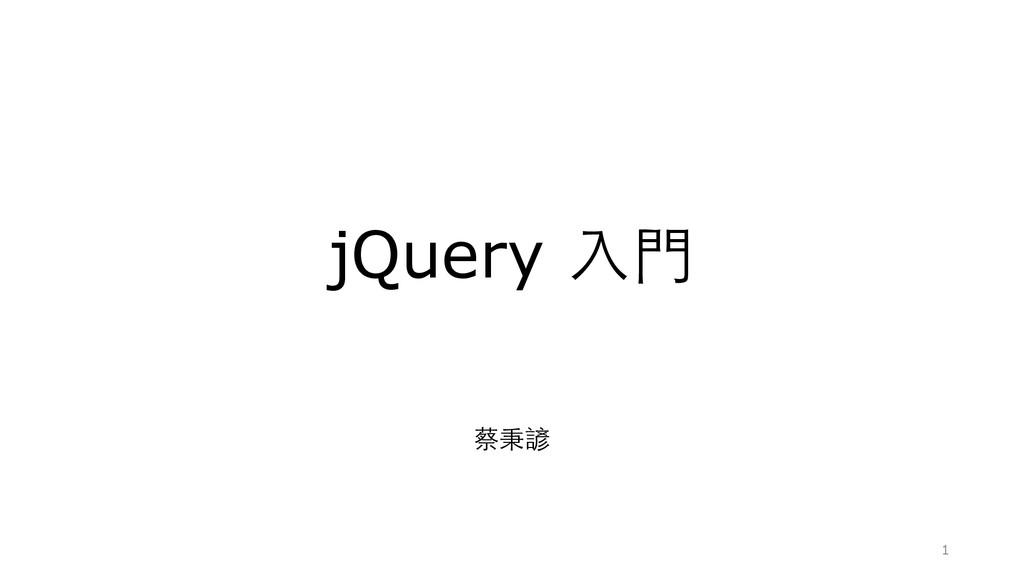 jQuery ⼊入⾨門 蔡秉諺 1