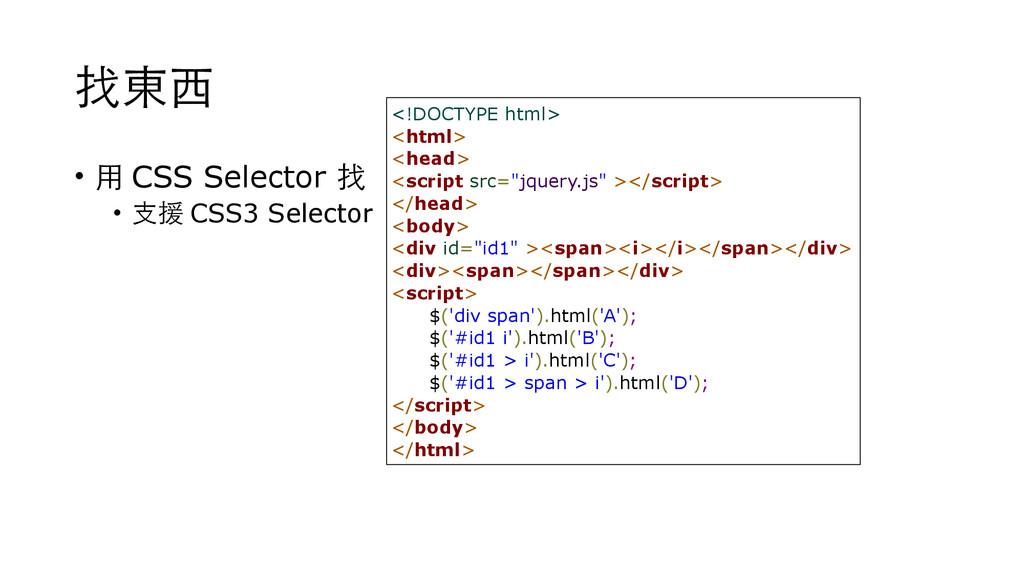 找東⻄西 • ⽤用 CSS Selector 找 • ⽀支援 CSS3 Selector <!...