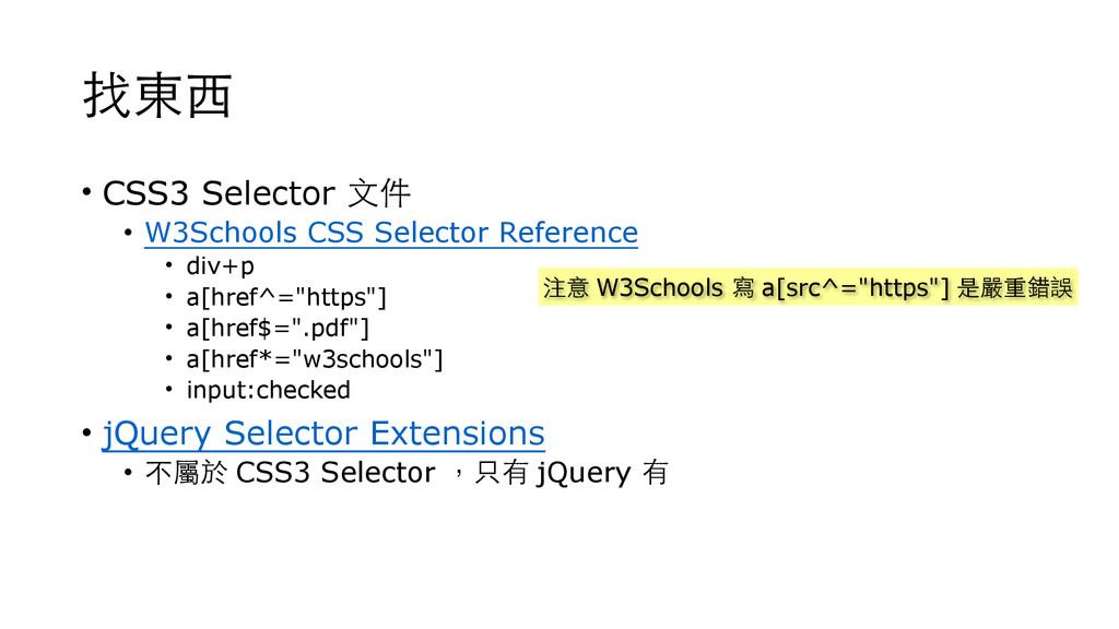 找東⻄西 • CSS3 Selector ⽂文件 • W3Schools CSS Select...