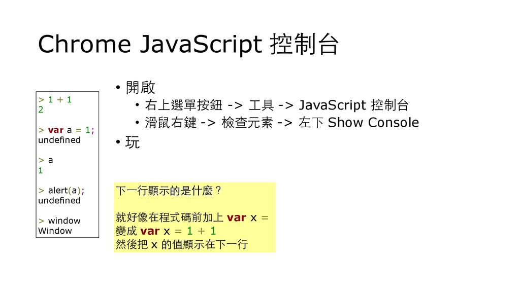 Chrome JavaScript 控制台 • 開啟 • 右上選單按鈕 -> ⼯工具 -> J...