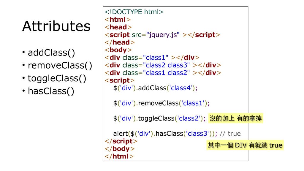 Attributes • addClass() • removeClass() • toggl...