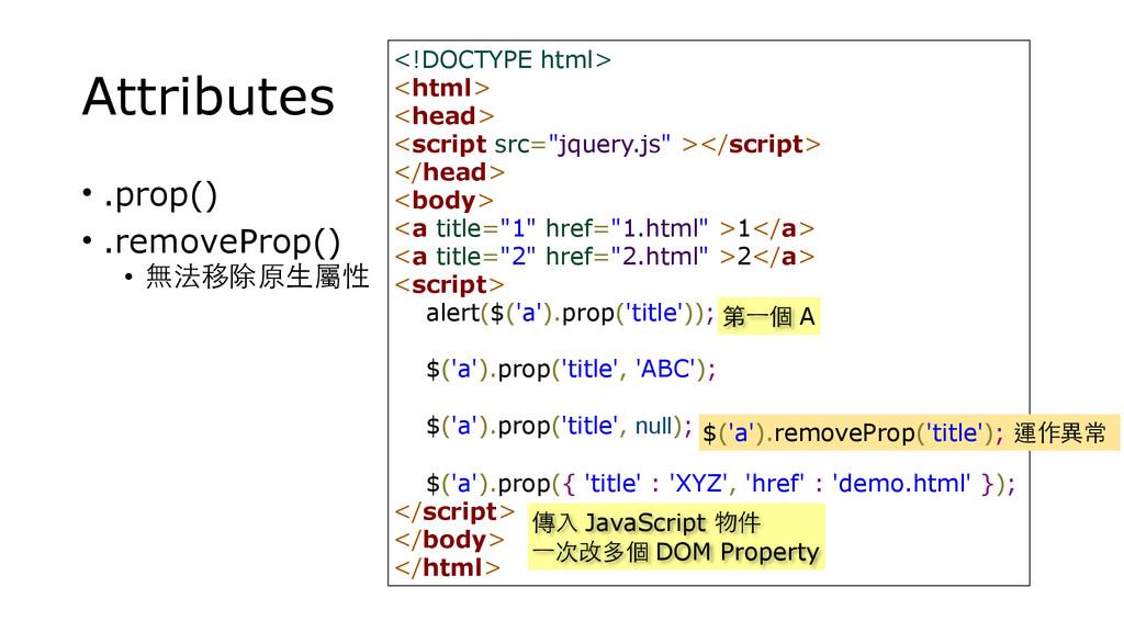 Attributes • .prop() • .removeProp() • 無法移除原⽣生屬...