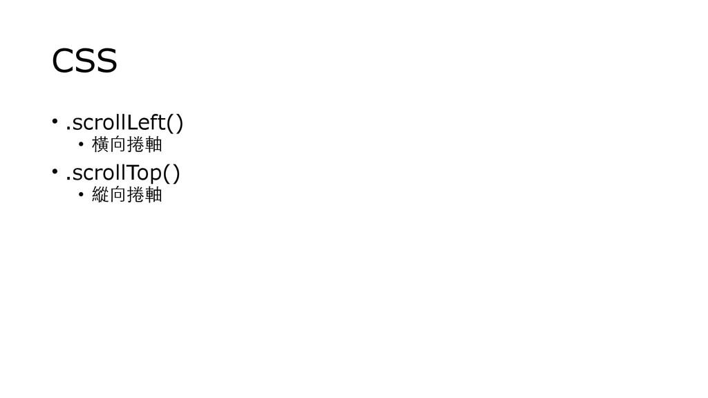 CSS • .scrollLeft() • 橫向捲軸 • .scrollTop() • 縱向捲軸