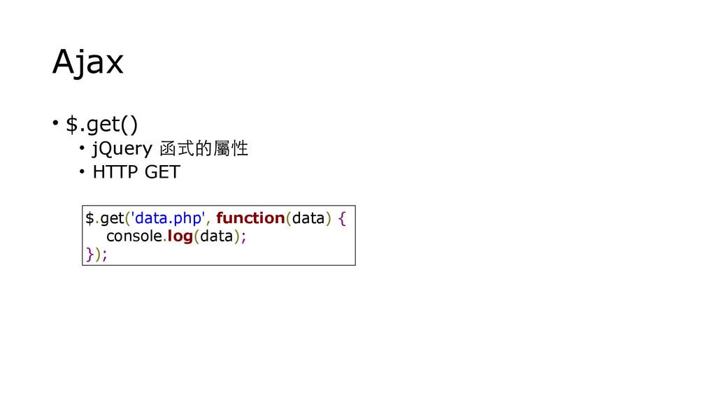 Ajax • $.get() • jQuery 函式的屬性 • HTTP GET $.get(...