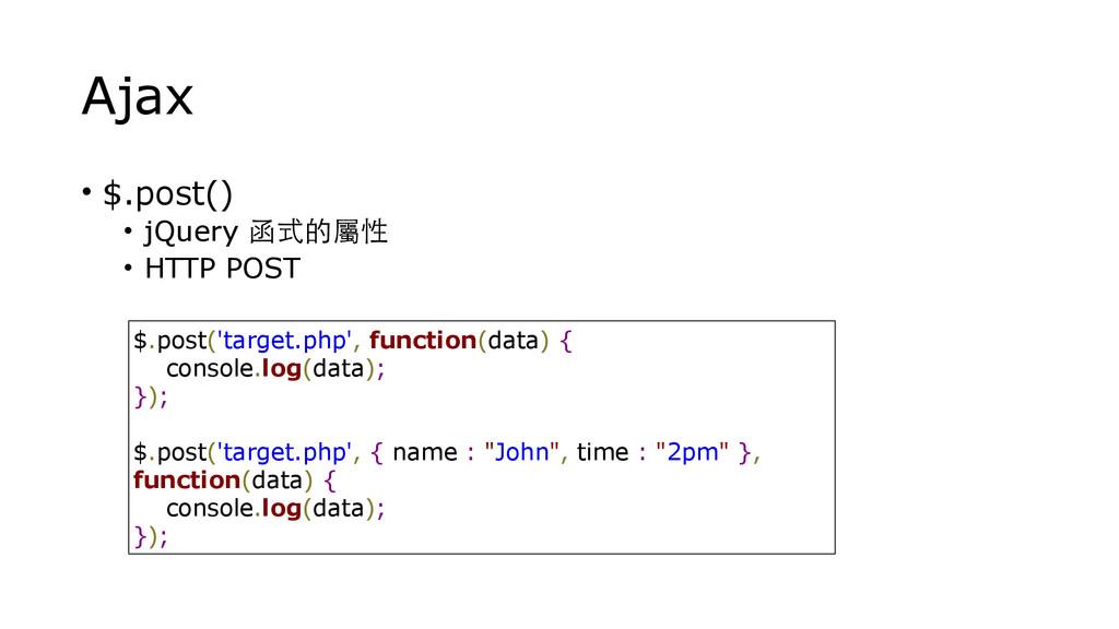 Ajax • $.post() • jQuery 函式的屬性 • HTTP POST $.po...