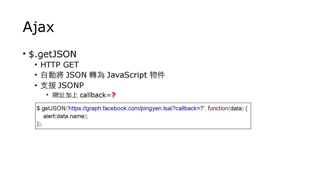 Ajax • $.getJSON • HTTP GET • ⾃自動將 JSON 轉為 Java...