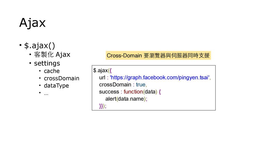 Ajax • $.ajax() • 客製化 Ajax • settings • cache •...