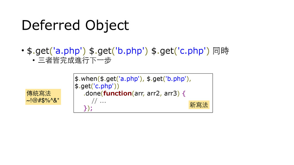 Deferred Object • $.get('a.php') $.get('b.php')...