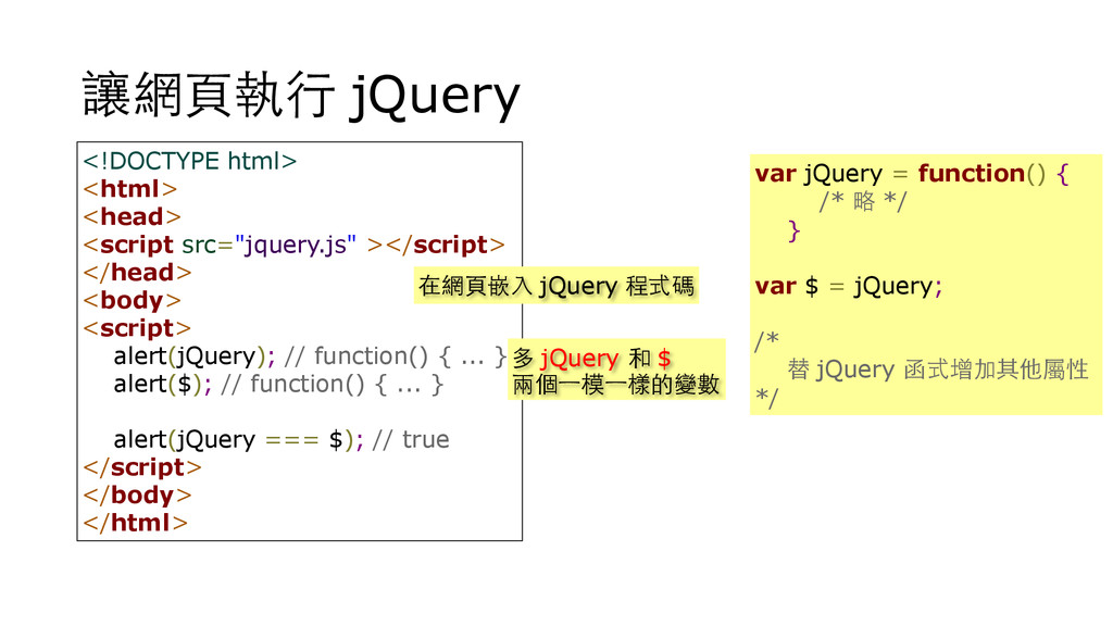 讓網⾴頁執⾏行 jQuery <!DOCTYPE html> <html> <head> <s...