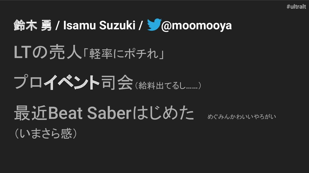 #ultralt 鈴木 勇 / Isamu Suzuki / @moomooya LTの売人「...
