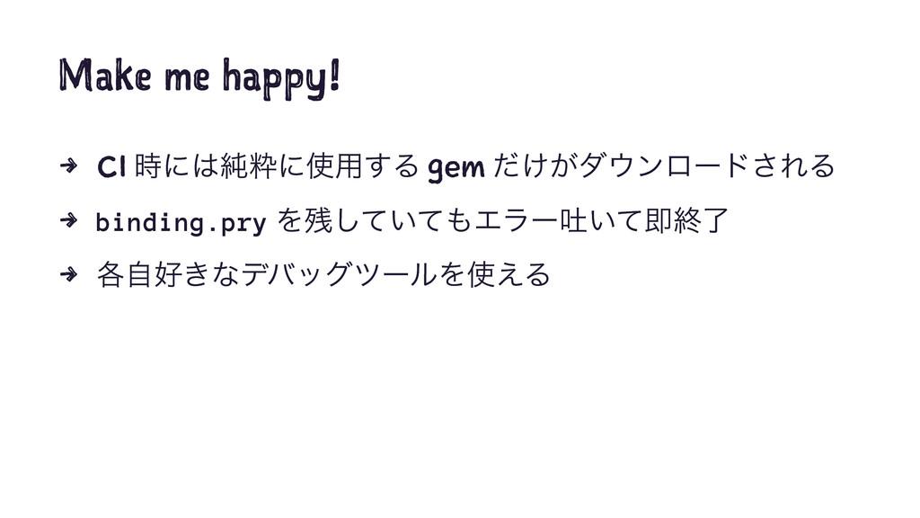 Make me happy! 4 CI ʹ७ਮʹ༻͢Δ gem ͚͕ͩμϯϩʔυ͞ΕΔ...