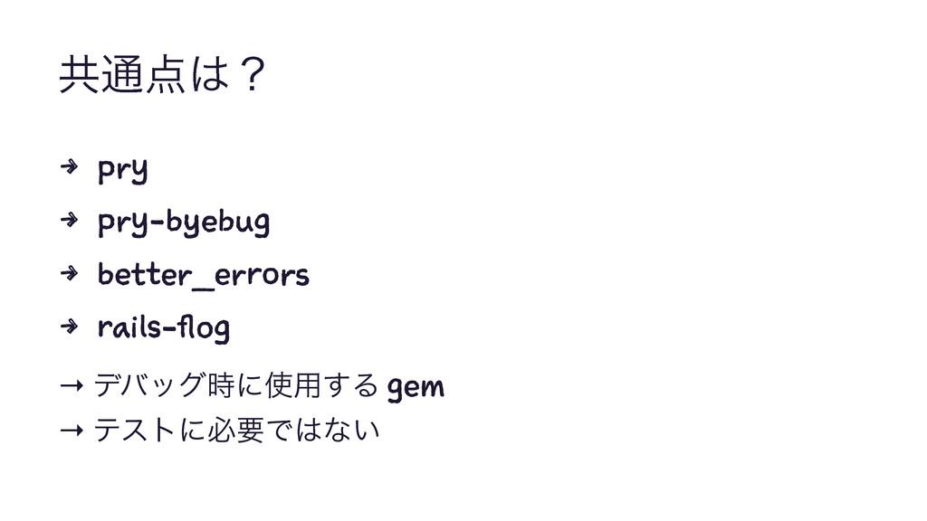 ڞ௨ʁ 4 pry 4 pry-byebug 4 better_errors 4 rail...