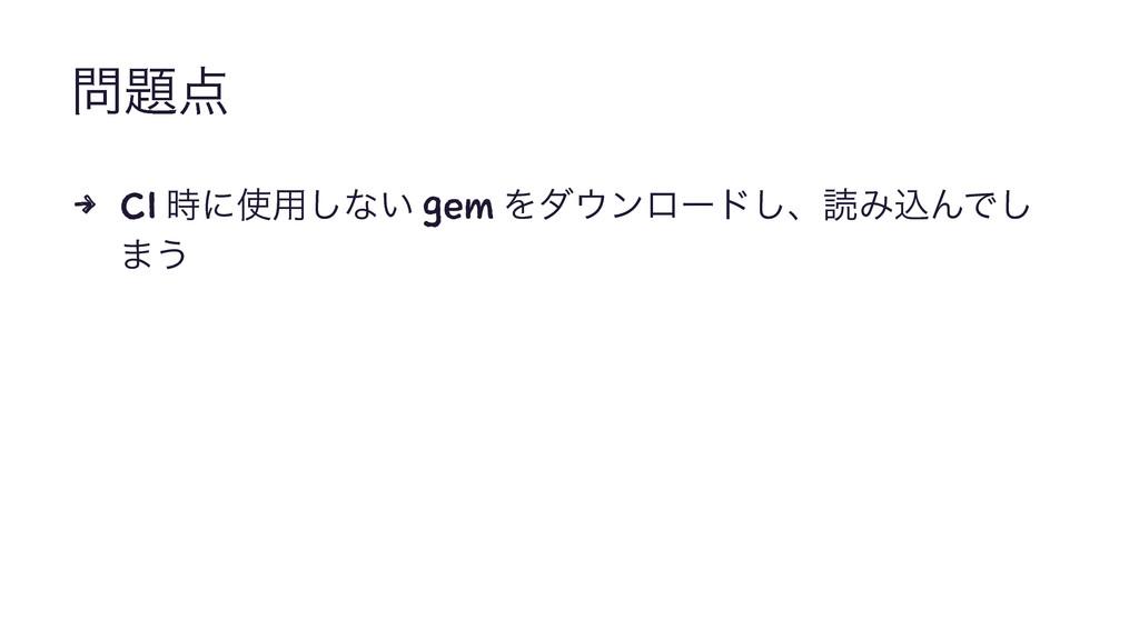  4 CI ʹ༻͠ͳ͍ gem Λμϯϩʔυ͠ɺಡΈࠐΜͰ͠ ·͏