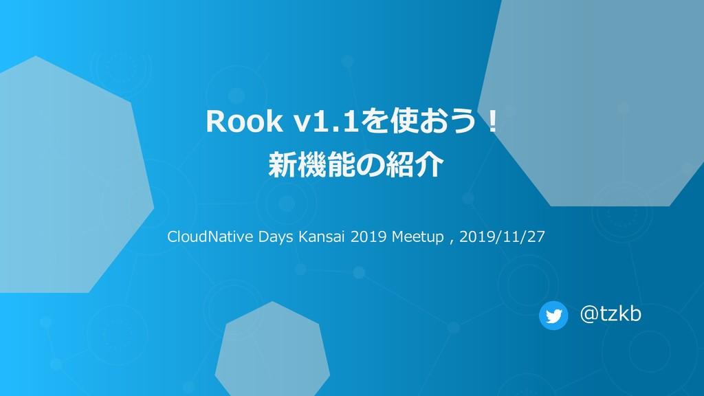 @tzkb Rook v1.1を使おう! 新機能の紹介 CloudNative Days Ka...